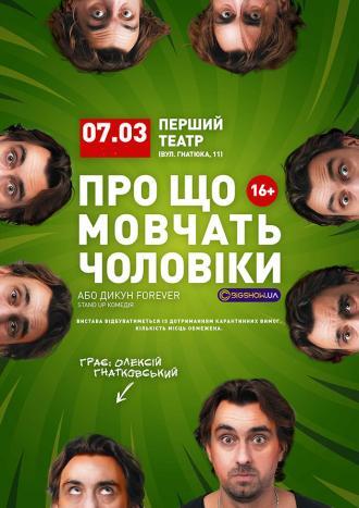 постер Про що мовчать чоловіки або дикун FOREVER на 16:00