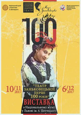 постер Виставка «Театр Заньковецької. Перші 100 років»!