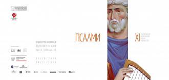 постер «Псалми»