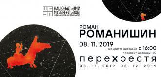 постер  Виставка робіт Романа Романишина.