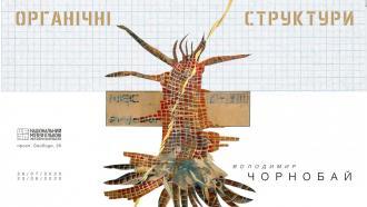 постер виставка «Органічні структури» Володимира Чорнобая  в НМЛ ім. А. Шептицького