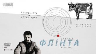 """постер  Виставка """"Зеновій Флінта: реальність та метафізика"""""""