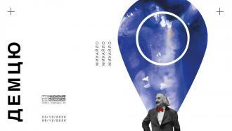 постер Виставка творів Народного художника України Михайла Демцю