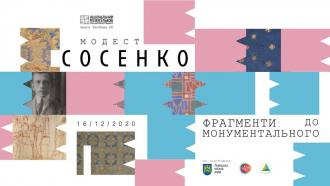 """постер Відкриття виставки """"Модест Сосенко. Фрагменти: до монументального"""""""