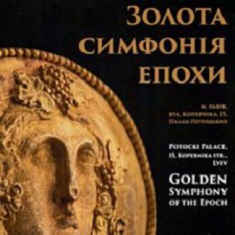 постер Виставка «Золота симфонія епохи»
