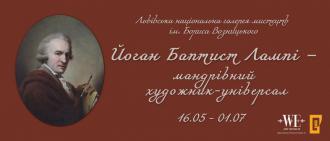 постер Йоганн Баптист Лампі Старший – мандрівний художник-універсал