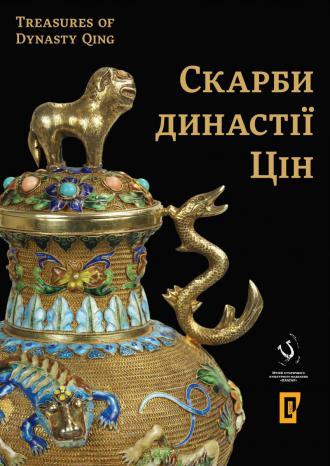 постер Скарби династії Цін / Treasures of Dynasty Qing