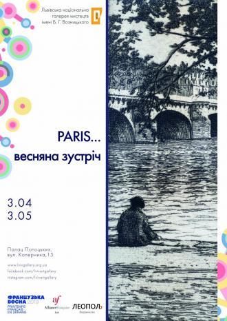 постер Paris… Весняна зустріч