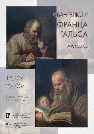 "постер ""Євангелісти Франца Гальса"""