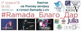 постер Незабутній благодійний роковий концерт #Ramada_Благо_Дар