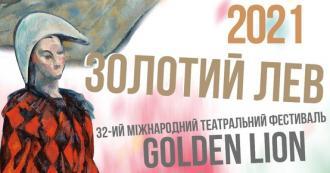 постер «Театр сміху й гріху, або Український Декамерон» Клім