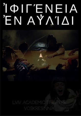 постер «Іфігенія в Авліді» Евріпід