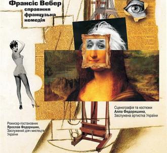 постер Вистава  «Вечеря з дурнем» Ф.Вебер