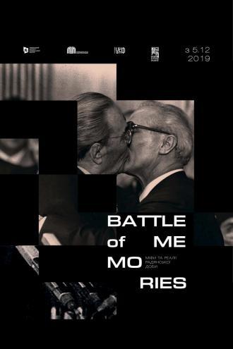 постер «Battle of memories: міфи та реалії радянської доби»