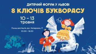 постер 8 ключів Буквордсу: у Львові відбудеться Дитячий форум
