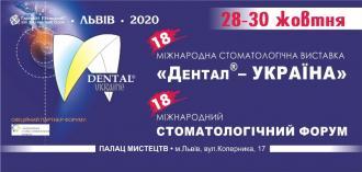 """постер XVIII міжнародна стоматологічна виставка """"Дентал-Україна""""  та XVIII міжнародний стоматологічний Форум"""