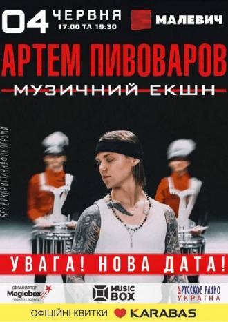 постер Артем Пивоваров на 19:30