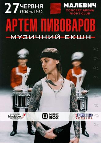 постер Артем Пивоваров
