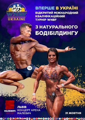 постер Відкритий міжнародний кваліфікаційний турнір з натурального бодібілдингу WNBF