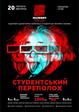 постер Студентський переполох