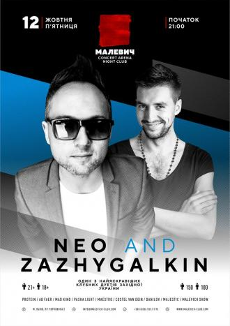 постер Neo & Zazhygalkin та  Barabanova