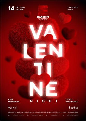 постер  Valentine Night