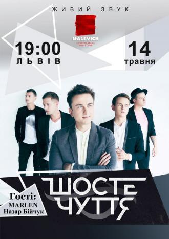 постер Великий сольний концерт гурту «Шосте Чуття»