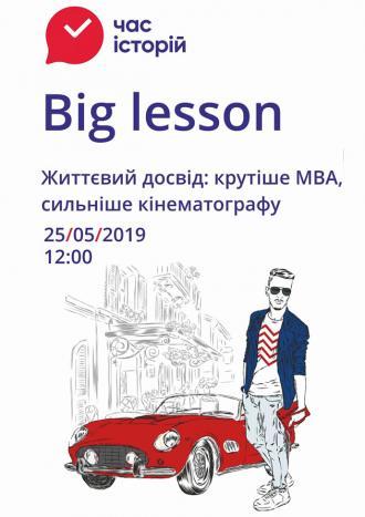 постер Час історій: Big lesson