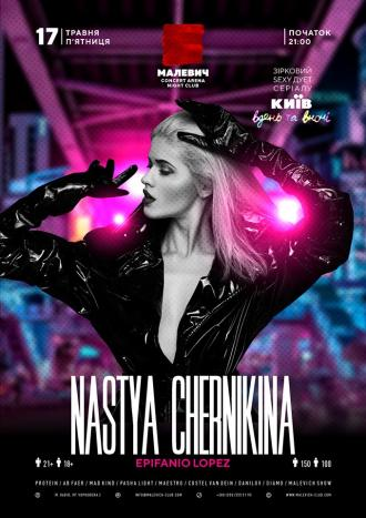 постер Epifanio Lopez & Nastia Chernikina