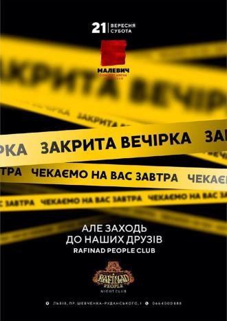 постер Закрита вечірка