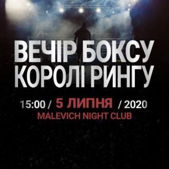 """постер ВЕЧІР БОКСУ """"КОРОЛІ РИНГУ"""""""