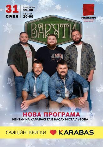 постер Гумор-шоу «Вар'яти»