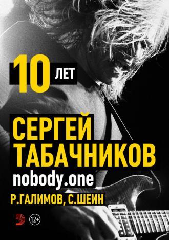 постер Nobody.one (Сергiй Табачников)