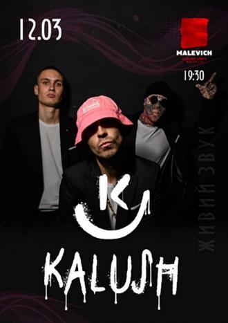 постер Гурт KALUSH