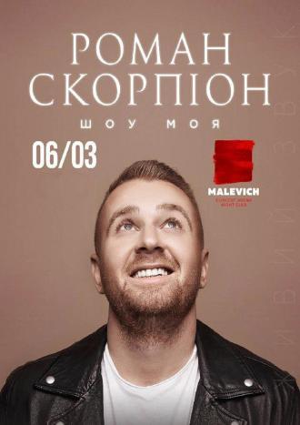 постер Роман Скорпіон на 17:00
