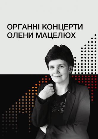 постер Музика Баха