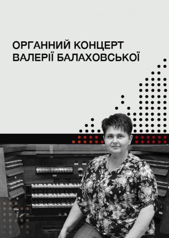 постер Органний концерт Валерії Балаховської