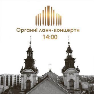 постер ОРГАН І РОЯЛЬ. ЛАНЧ