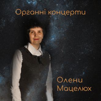 постер ВЕЙМАРСЬКИЙ ПЕРІОД БАХА