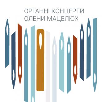 постер ПОПУЛЯРНА ОРГАННА КЛАСИКА