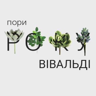 постер ПОРИ РОКУ ВІВАЛЬДІ