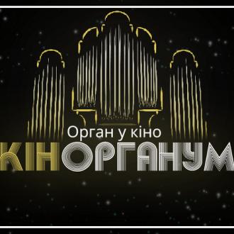 постер КІНОРГАНУМ