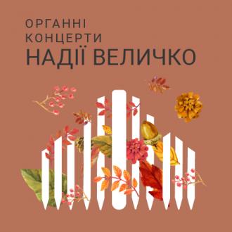 постер ДУЕТ ТРУБАЧІВ ТА ОРГАН