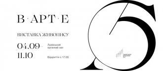 постер Виставка живопису В АРТ Е
