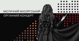 постер Містичний Мусоргський. Органний концерт Євгенії Бельмас