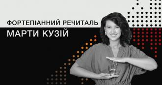 постер Фортепіанний речиталь Марти Кузій