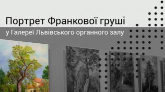 """постер Виставка """"Портрет Франкової груші"""""""