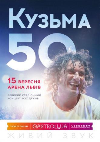 постер  Концерт до 50-річчя Кузьми «Скрябіна» - Кузьма 50