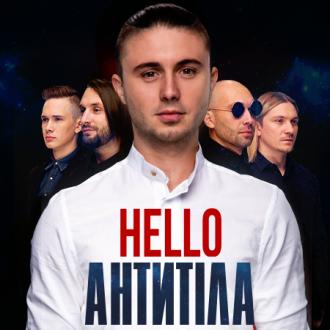 постер АНТИТІЛА - СТАДІОННИЙ ТУР HELLO