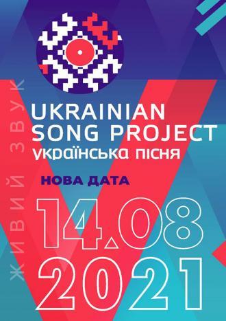 постер Українська пісня